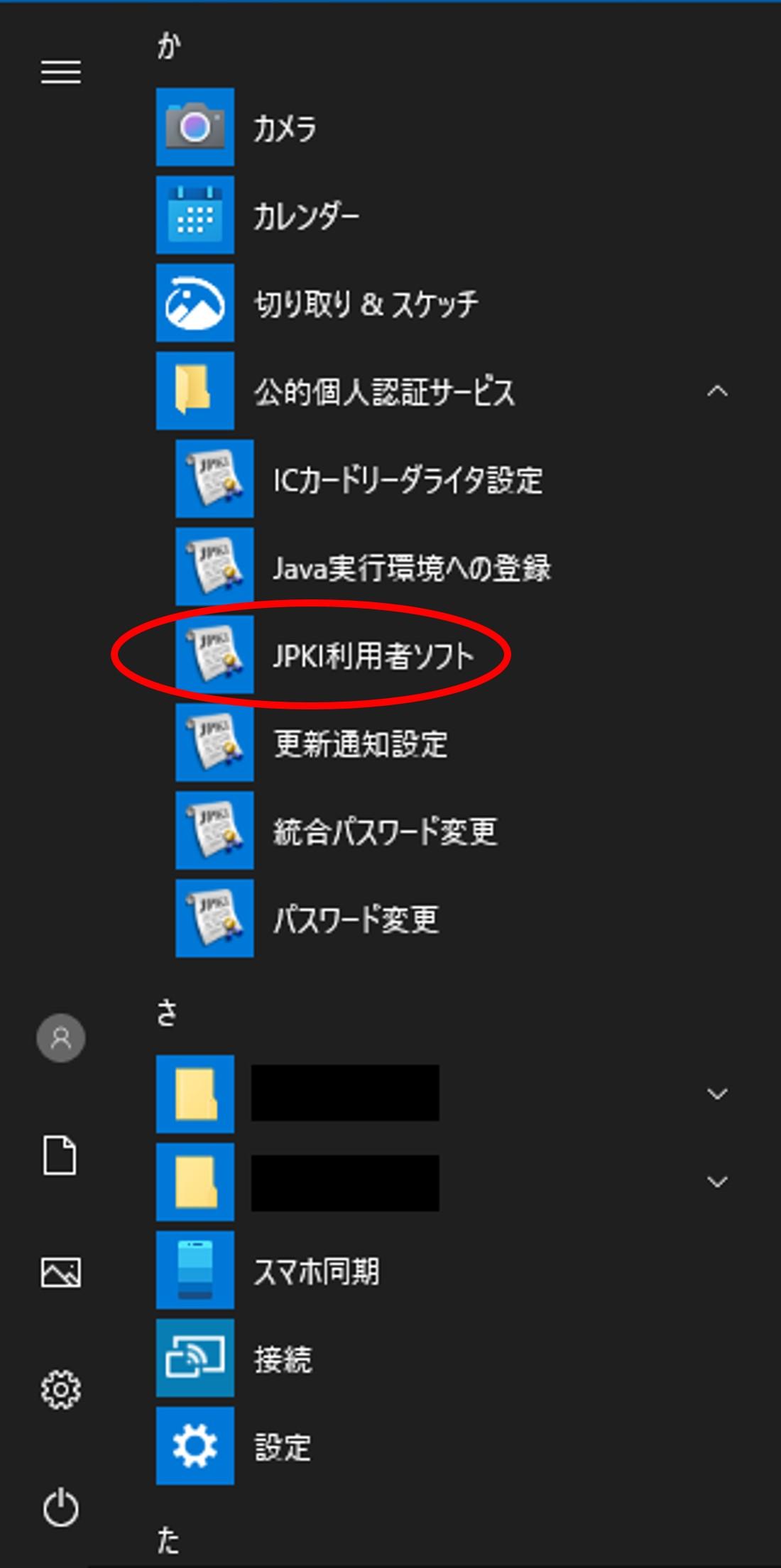 クライアント ソフト 者 利用