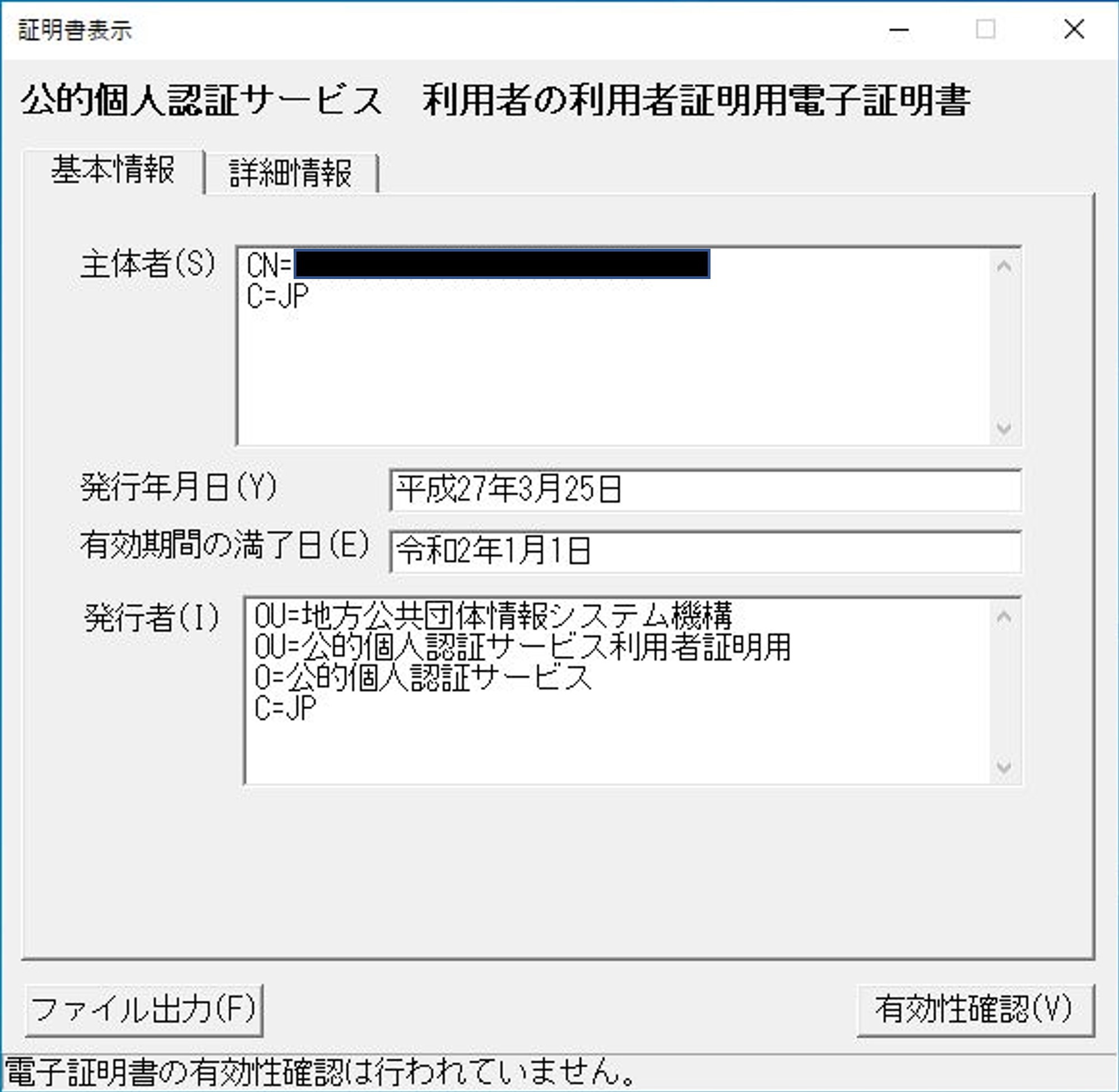 証明 署名 暗証 番号 用 書 電子