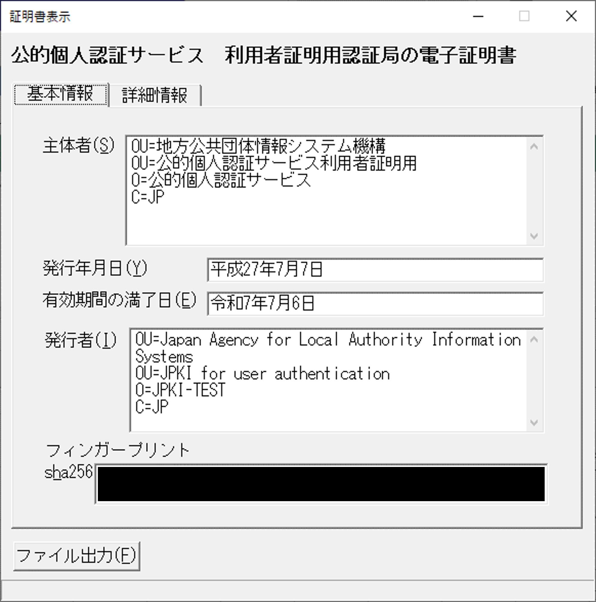 電子 書 証明 用 署名