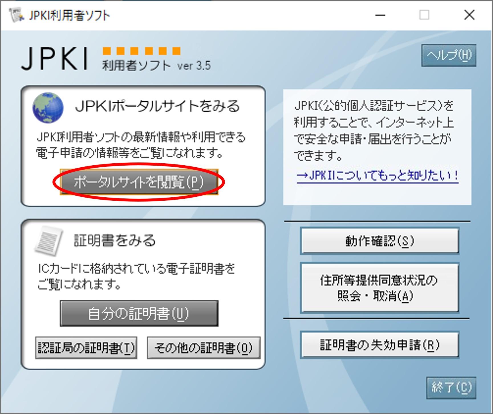 利用 者 ソフト jpki