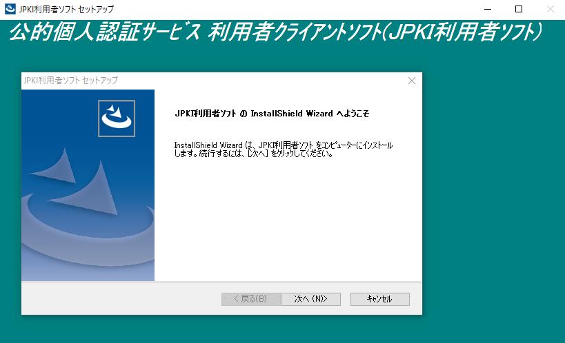 利用 ソフト jpki 者